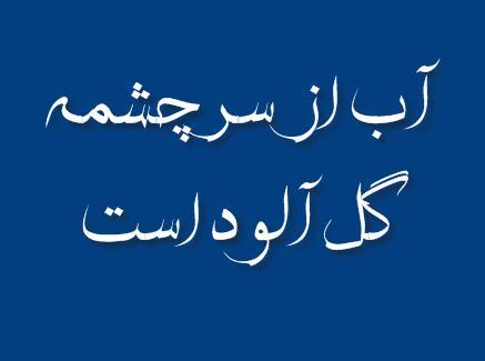 http://www.smskade.ir/wp-content/uploads/2015/11/zarb-ol-masal-ab-a94.jpg