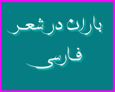 http://www.smskade.ir/wp-content/uploads/2015/12/baran-sher-farsi-d94.jpg