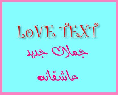http://www.smskade.ir/wp-content/uploads/2015/12/love-text-a94.jpg