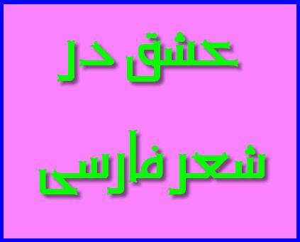 http://www.smskade.ir/wp-content/uploads/2015/12/sher-eshgh-a94.jpg