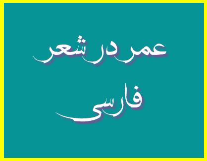 http://www.smskade.ir/wp-content/uploads/2015/12/sher-farsi-dar-mored-omr-d94.jpg