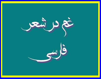 http://www.smskade.ir/wp-content/uploads/2015/12/sher-farsi-gham-d94.jpg