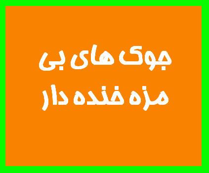 http://www.smskade.ir/wp-content/uploads/2016/01/jok-jadid-bahal-d94.jpg