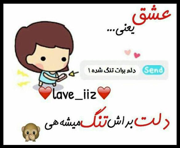 http://www.smskade.ir/wp-content/uploads/2016/01/matn-va-sms-love-d94-1.jpg