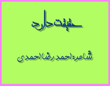 http://www.smskade.ir/wp-content/uploads/2016/01/sher-ahmad-d94.jpg