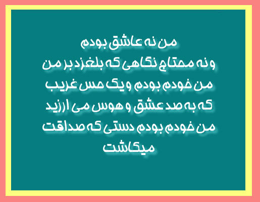 Image result for اشعار عاشقانه توهم