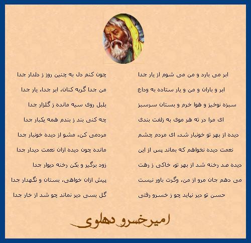 http://www.smskade.ir/wp-content/uploads/2016/02/amir-khosro-sher-ghazal-b94.jpg
