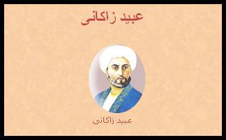 http://www.smskade.ir/wp-content/uploads/2016/02/biography-obid-zakani-b94.jpg