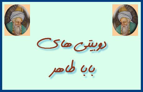 http://www.smskade.ir/wp-content/uploads/2016/02/do-byti-hay-baba-taher-b94.jpg