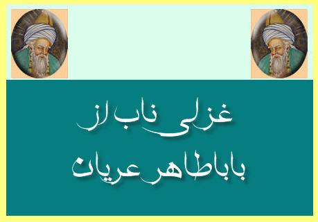 http://www.smskade.ir/wp-content/uploads/2016/02/ghazal-baba-taher-b94.jpg