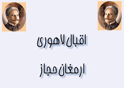 http://www.smskade.ir/wp-content/uploads/2016/02/iqbal-hejaz-b94.jpg
