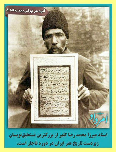 http://www.smskade.ir/wp-content/uploads/2016/02/iran-history-b94-1.jpg
