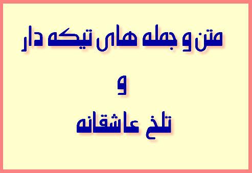 http://www.smskade.ir/wp-content/uploads/2016/02/matn-tike-dar-asheghane-b94.jpg