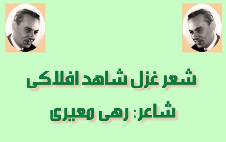 http://www.smskade.ir/wp-content/uploads/2016/02/rahi-sher-ghazal-b94.jpg
