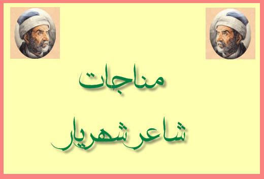 http://www.smskade.ir/wp-content/uploads/2016/02/shahryar-sher-ghaza-monajatl-b94.jpg