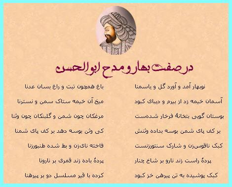 http://www.smskade.ir/wp-content/uploads/2016/02/sher-az-manochehry-b94.jpg