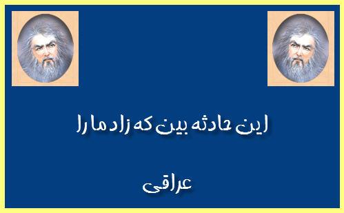 http://www.smskade.ir/wp-content/uploads/2016/02/sher-ghazal-araghy-in-b94.jpg