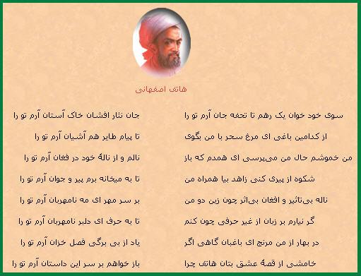 http://www.smskade.ir/wp-content/uploads/2016/02/sher-ghazal-hatef-esfahani-b94.jpg