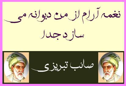 http://www.smskade.ir/wp-content/uploads/2016/02/sher-ghazal-naghme-b94.jpg