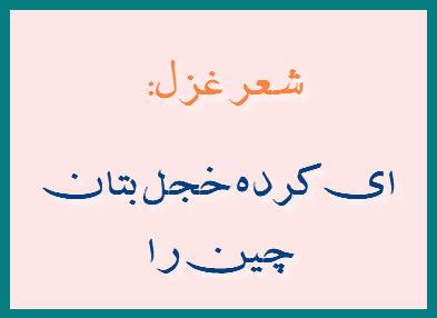 http://www.smskade.ir/wp-content/uploads/2016/02/sher-ghazal-persian-anvari-b94.jpg