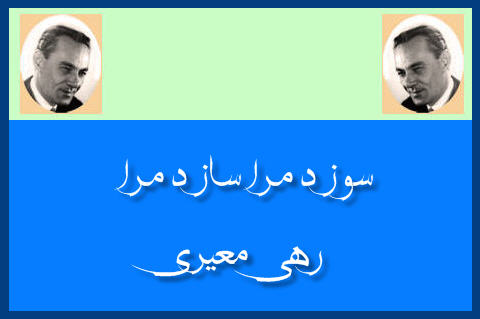 http://www.smskade.ir/wp-content/uploads/2016/02/sher-ghazal-rahi-s-b94.jpg