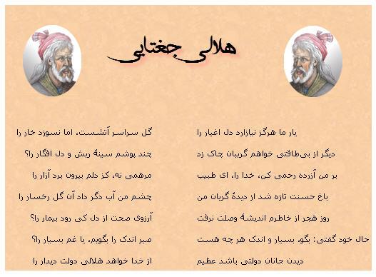 http://www.smskade.ir/wp-content/uploads/2016/02/sher-ghazal-yar-ma-helali-b94.jpg