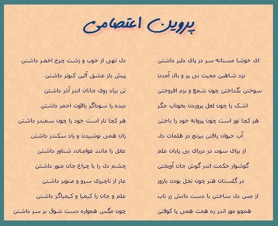 http://www.smskade.ir/wp-content/uploads/2016/02/sher-naf-farsi-parvin-etesami-e94.jpg