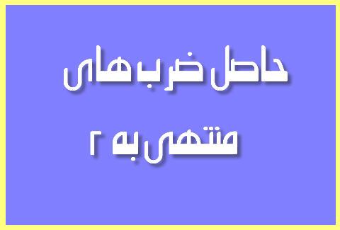 http://www.smskade.ir/wp-content/uploads/2016/02/test-va-moama-riyazi-b94.jpg