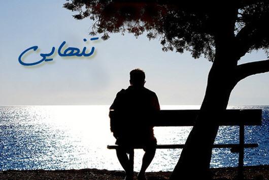 http://www.smskade.ir/wp-content/uploads/2016/03/Alone-love-f95.jpg