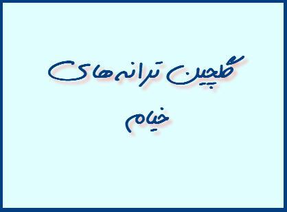 http://www.smskade.ir/wp-content/uploads/2016/03/khayam-sher-e94.jpg