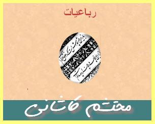 http://www.smskade.ir/wp-content/uploads/2016/03/mohtasham-kashany-sher-e94.jpg