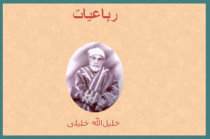 http://www.smskade.ir/wp-content/uploads/2016/03/sher-farsi-robay-khalili-f95.jpg