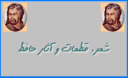 http://www.smskade.ir/wp-content/uploads/2016/03/sher-hafez-e94.jpg