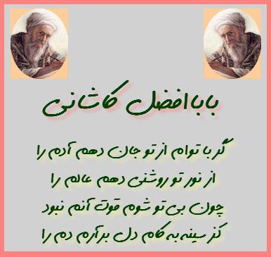 http://www.smskade.ir/wp-content/uploads/2016/03/sher-robaee-babaafzal-e94.jpg