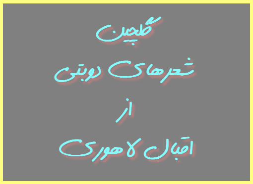http://www.smskade.ir/wp-content/uploads/2016/03/sherhay-eghbal-lahoty-e94.jpg