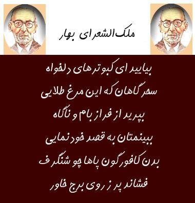http://www.smskade.ir/wp-content/uploads/2016/04/malek-shoara-bahar-sher-o95.jpg