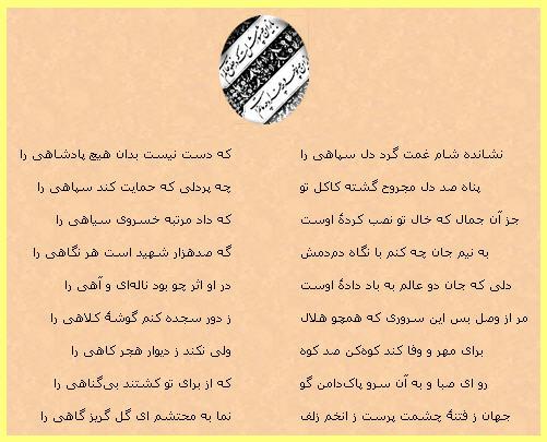 http://www.smskade.ir/wp-content/uploads/2016/04/sher-ghazal-mohtasham-f95.jpg