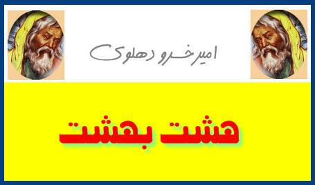 http://www.smskade.ir/wp-content/uploads/2016/05/8-behesht-khosro-dhlavi-o95.jpg