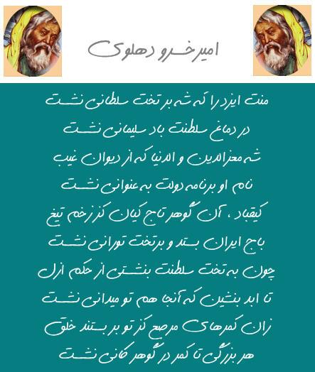 http://www.smskade.ir/wp-content/uploads/2016/05/khosro-dhlavi-madh-kyghobad-o95.jpg