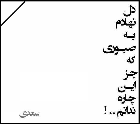 Image result for متنهای غمگین