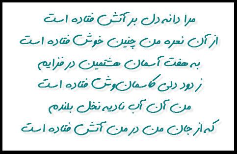 http://www.smskade.ir/wp-content/uploads/2016/05/shar-ghazal-soznak-o95.jpg