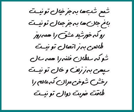http://www.smskade.ir/wp-content/uploads/2016/05/sher-khaghani-o95.jpg